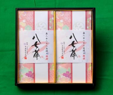 【ギフト用】奥八女茶 八十八夜摘 特撰 詰合(2袋)(ギフト対応)