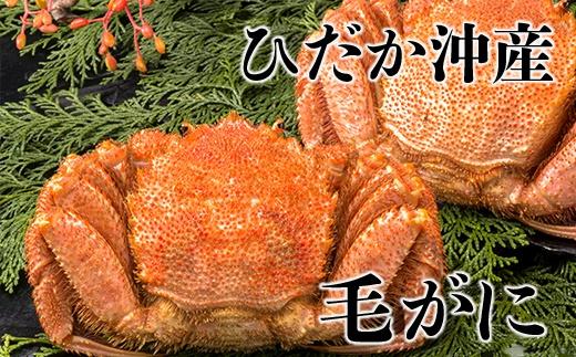 日高沖産毛がに3尾セット(360g×3)