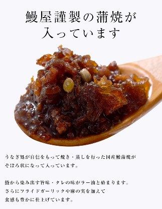 うなぎ処京丸うなぎ屋さんが作ったの食べる鰻のラー油4瓶セット:1瓶100g