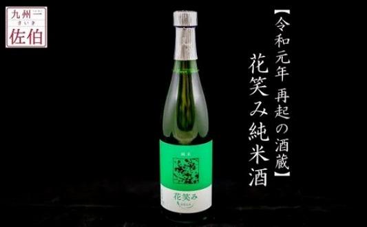 【令和元年再起の酒蔵】花笑み純米酒720ml