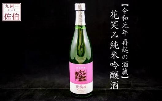 【令和元年再起の酒蔵】花笑み純米吟醸酒720ml