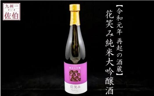 【令和元年再起の酒蔵】花笑み純米大吟醸酒720ml