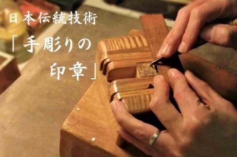 【ギフト用】手彫り印鑑 象牙実印銀行印 女性用