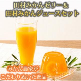 丸ごとみかんが3個入った!田村みかんフルーツまるごとゼリー&みかん果汁100%ジュースセット