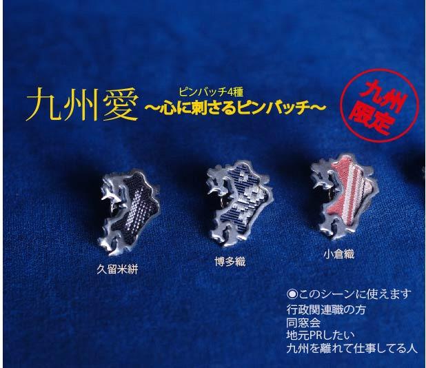 IH09-3072nana-tsu福岡県ピンバッチ3個セット