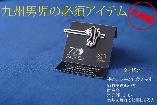 IH05-1072nana-tsu小倉織タイピン(黒白)