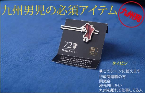 IH08-1072nana-tsu小倉織タイピン(赤橙)