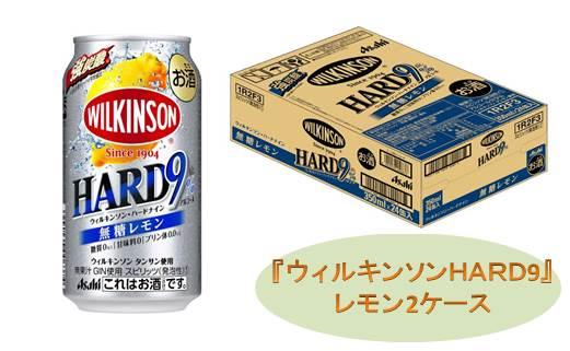 『ウィルキンソンHARD9』レモン2ケース