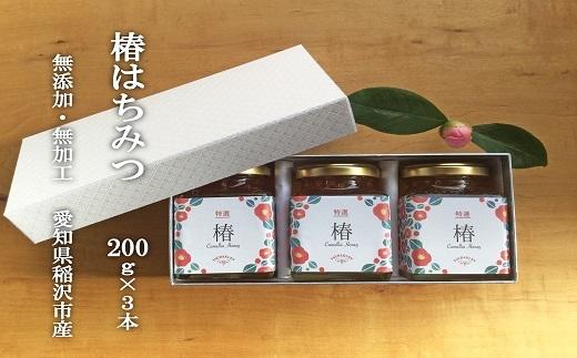 ☆椿農園で採れた椿はちみつ【200g×3本】ギフト箱入り