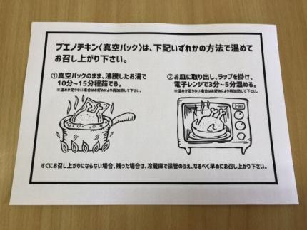 ①【ブエノチキン】ローストチキン(丸焼き)1羽セット/3~4人前