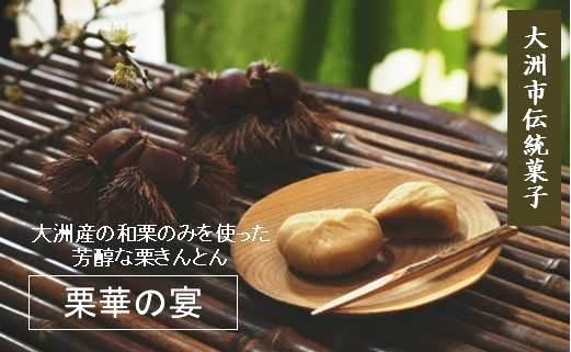 大洲産栗100%使用「栗華の宴」&大洲藩秘伝菓子「志ぐれ」セット