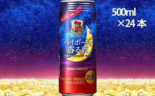 ブラックニッカハイボール香る夜500ml(24本)