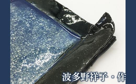 《朗月窯》ブルーの角皿 作家:波多野祥子