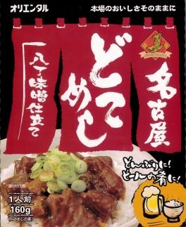 ☆オリエンタル名古屋めしセット(5種類10個)