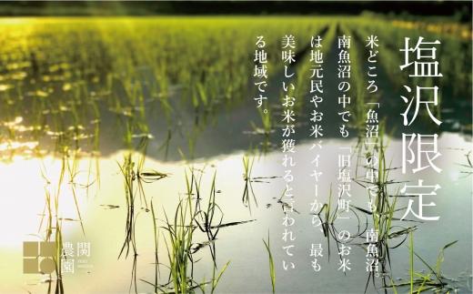 最高峰塩沢地区限定南魚沼コシヒカリ20kg(10kg×2)