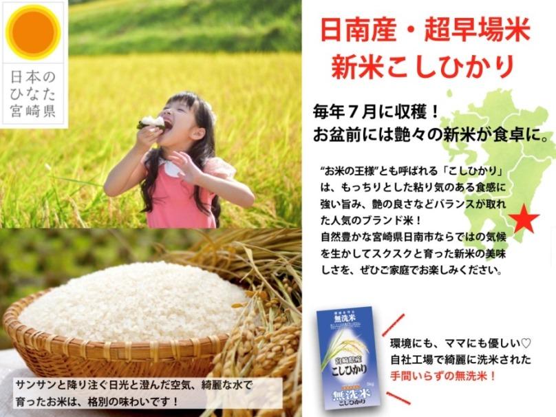 【超早場米】無洗米・日南産 新米こしひかり15㎏