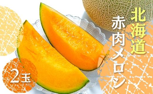 【先行予約】待つほどおいしい!北海道「赤肉メロン」2玉(2020年7月発送開始予定)