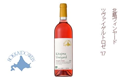 北島ヴィンヤードツヴァイゲルトロゼ2017<北海道ワイン>