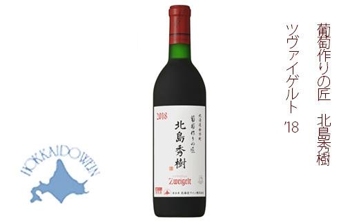 葡萄作りの匠北島秀樹ツヴァイゲルト(18年産)<北海道ワイン>