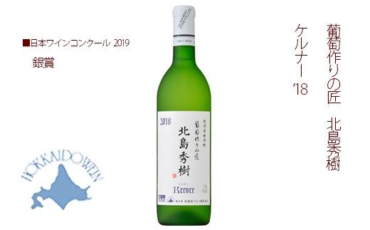 葡萄作りの匠北島秀樹ケルナー(18年産)<北海道ワイン>