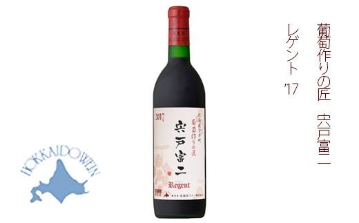 葡萄作りの匠宍戸富二レゲント(17年産)<北海道ワイン>