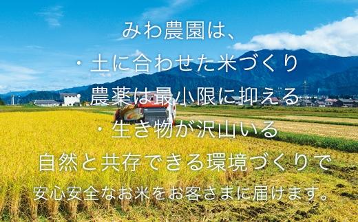 <頒布会>【令和元年度米】無洗米2kg×3回農家直送・南魚沼産コシヒカリ