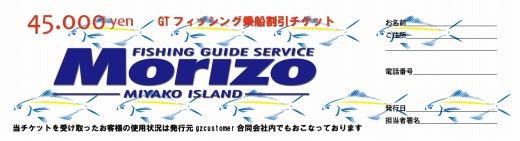 宮古島諸島全体をご案内!GTフィッシング乗船用チケット