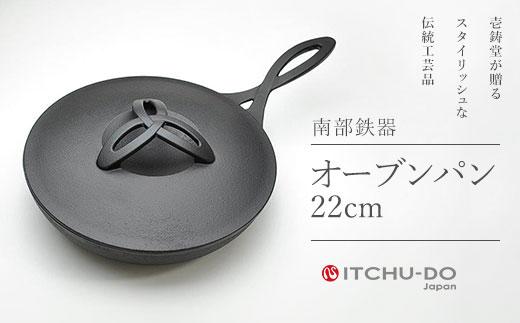 南部鉄器オーブンパン22cm71317