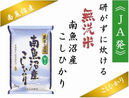 【JAみなみ魚沼頒布会】南魚沼産こしひかり無洗米(5㎏×全3回)