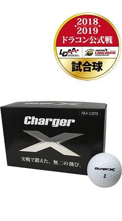 ゴルフ【公認球】チャージャーXボール