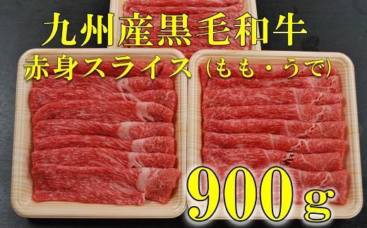 HA39-10復刻!九州産黒毛和牛赤身スライス(もも・うで) 900g