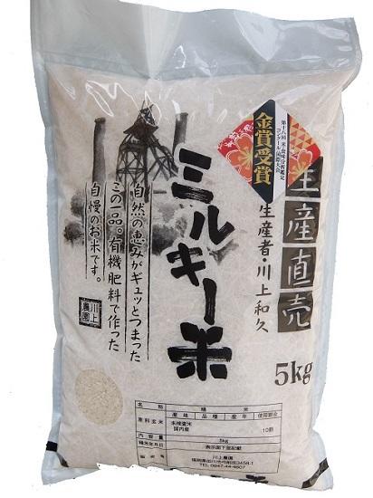 [令和2年産/全3回頒布会]特別栽培米ミルキークイーン5kg×3ヵ月お届け