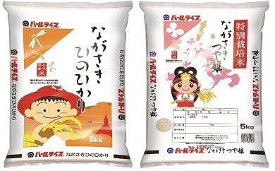 【AA009-NT】長崎県産米 ながさきひのひかり、ながさきつや姫(特別栽培米) 各5kgセット