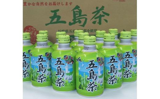 【AA021-NT】五島茶290ml×24本