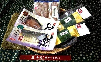 【AC027-NT】長崎俵物「漬魚詰合せ」A