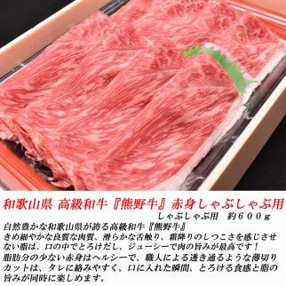 ■和歌山産 高級和牛『熊野牛』 赤身しゃぶしゃぶ用