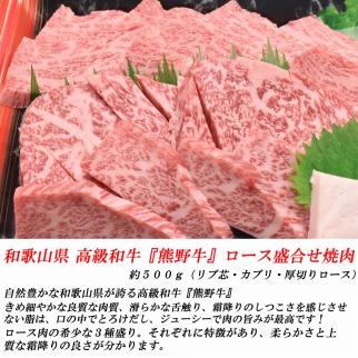 和歌山産 高級和牛『熊野牛』ロース盛合せ焼肉