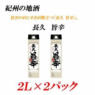 紀州の地酒 「長久旨辛」ちょうきゅう うまから13度2L×2パック