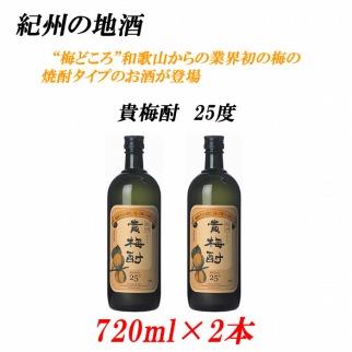 紀州の地酒 貴梅酎きばいちゅう 25度720ml×2本