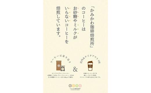 お砂糖やミルクがいらないコーヒー豆セットブレンド中細挽き4種(各200g)