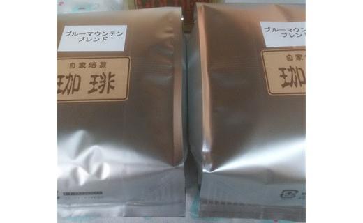 自家焙煎珈琲豆ブルーマウンテンブレンド500g×2 粉