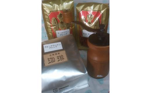 自家焙煎珈琲豆4種詰め合わせ(合計2000g)&コーヒーミルセット 粉