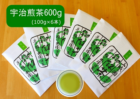 本年度(2020年度)産一番茶宇治煎茶600g(100g×6)