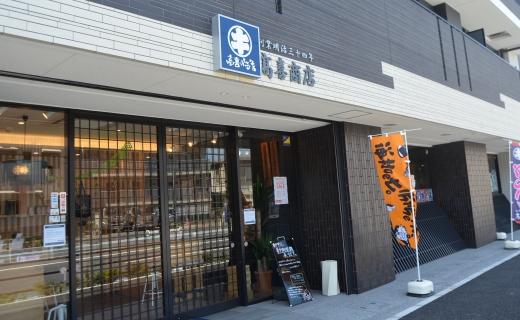 【神奈川県産】高喜の焼海苔「雪の華」(YK-100)