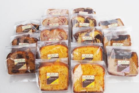 すべて手作りにこだわった、個性際立つ5種類の「宿河原パウンドケーキ」の詰合せ20個