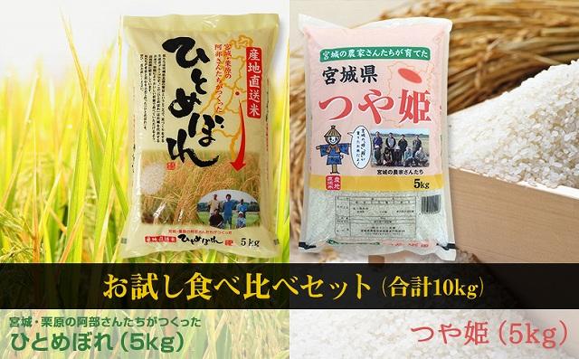 【令和元年産】つや姫5kg+ひとめぼれ5kg(計10kg)