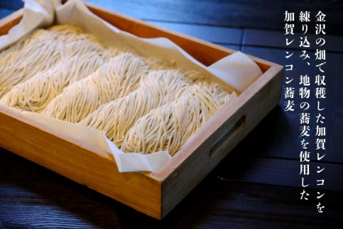 加賀レンコンを練り込んだ手打ち蕎麦(4人前)