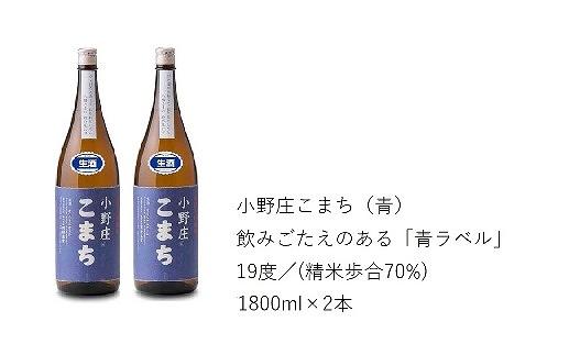 小野庄こまち(19度) 1,800ml×2本