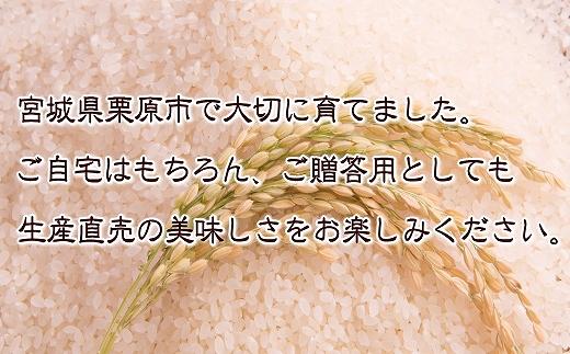 令和元年産【新米】宮城県北特A地域のお米【ひとめぼれ】白米4.5㎏
