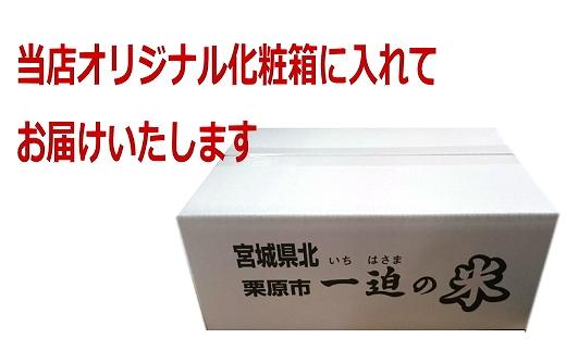 【令和元年産】宮城県北特A地域のお米【つや姫】白米4.5㎏